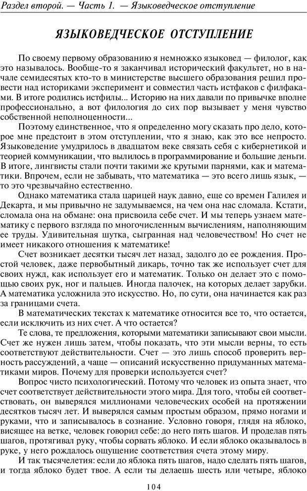 PDF. Общая культурно-историческая психология. Шевцов А. А. Страница 103. Читать онлайн