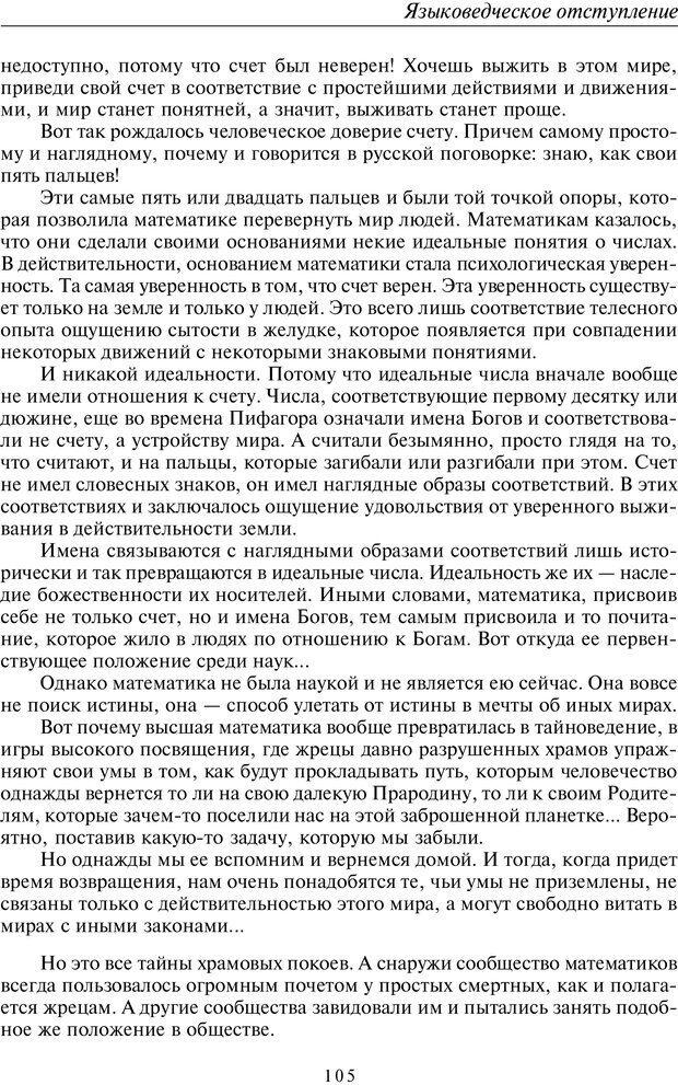 PDF. Общая культурно-историческая психология. Шевцов А. А. Страница 104. Читать онлайн
