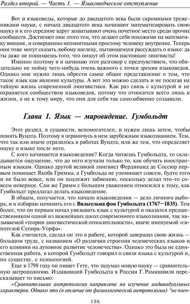 PDF. Общая культурно-историческая психология. Шевцов А. А. Страница 105. Читать онлайн
