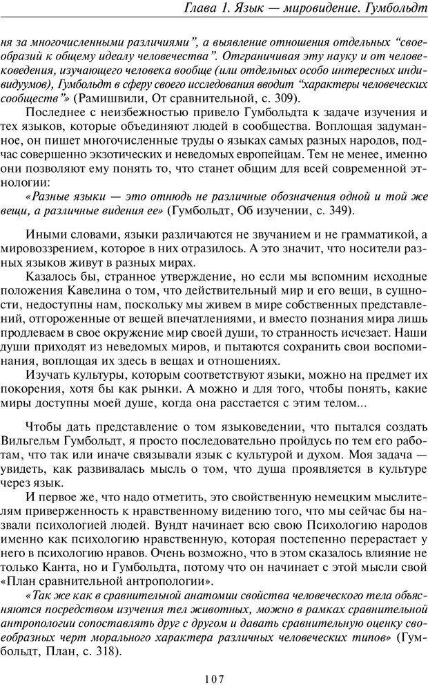 PDF. Общая культурно-историческая психология. Шевцов А. А. Страница 106. Читать онлайн