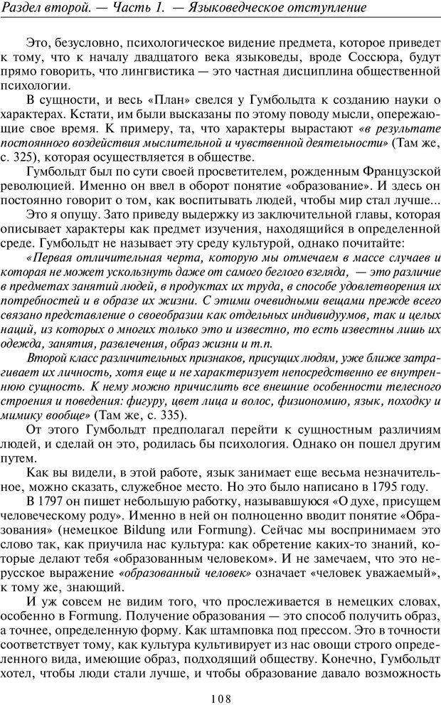 PDF. Общая культурно-историческая психология. Шевцов А. А. Страница 107. Читать онлайн
