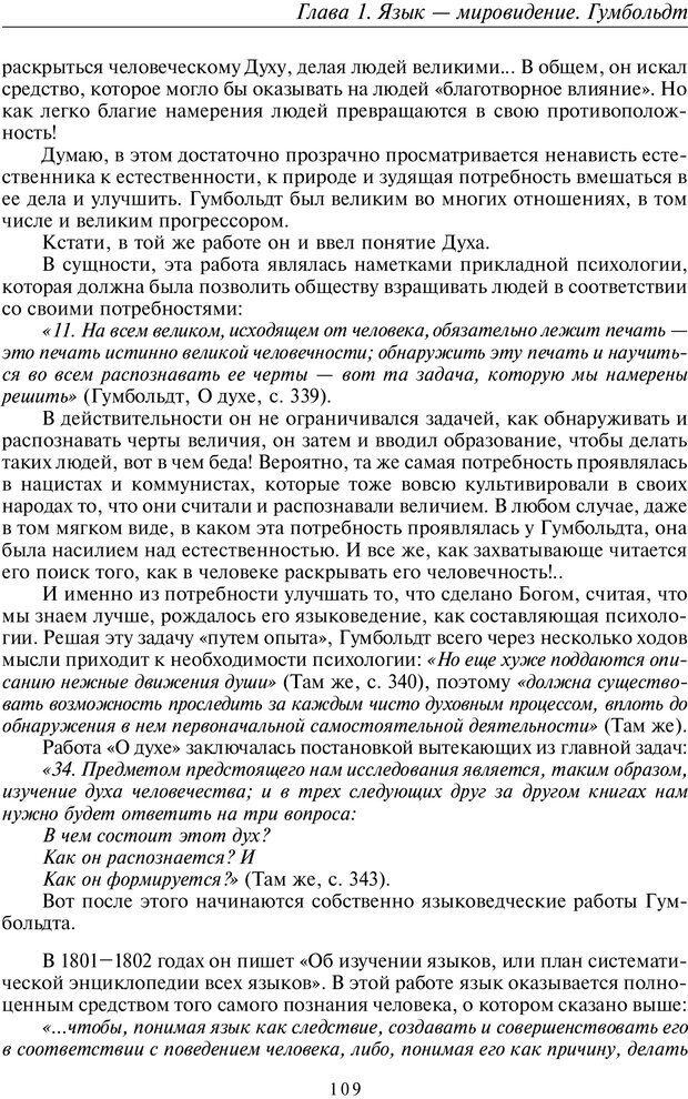 PDF. Общая культурно-историческая психология. Шевцов А. А. Страница 108. Читать онлайн