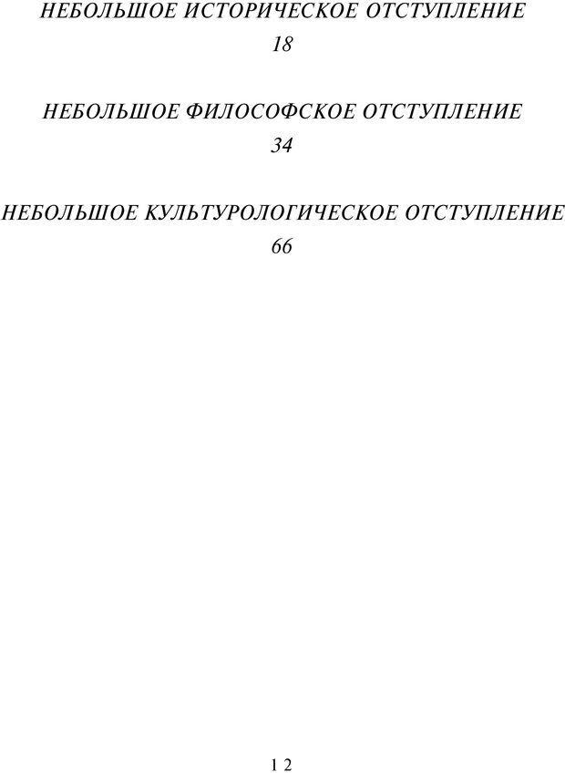 PDF. Общая культурно-историческая психология. Шевцов А. А. Страница 11. Читать онлайн