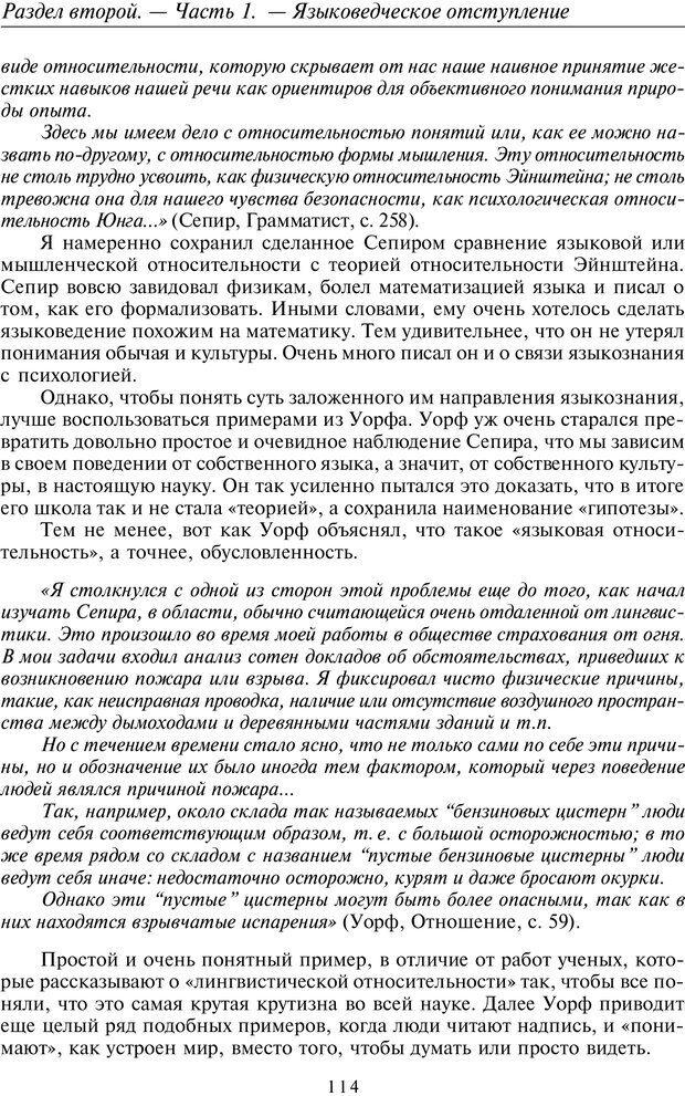 PDF. Общая культурно-историческая психология. Шевцов А. А. Страница 113. Читать онлайн
