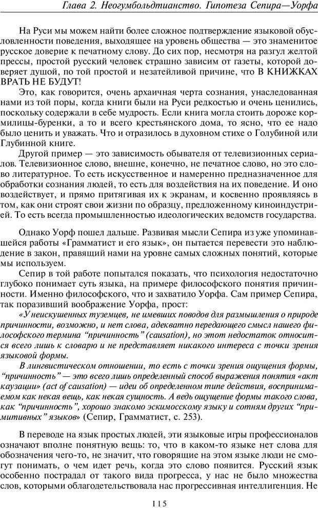 PDF. Общая культурно-историческая психология. Шевцов А. А. Страница 114. Читать онлайн