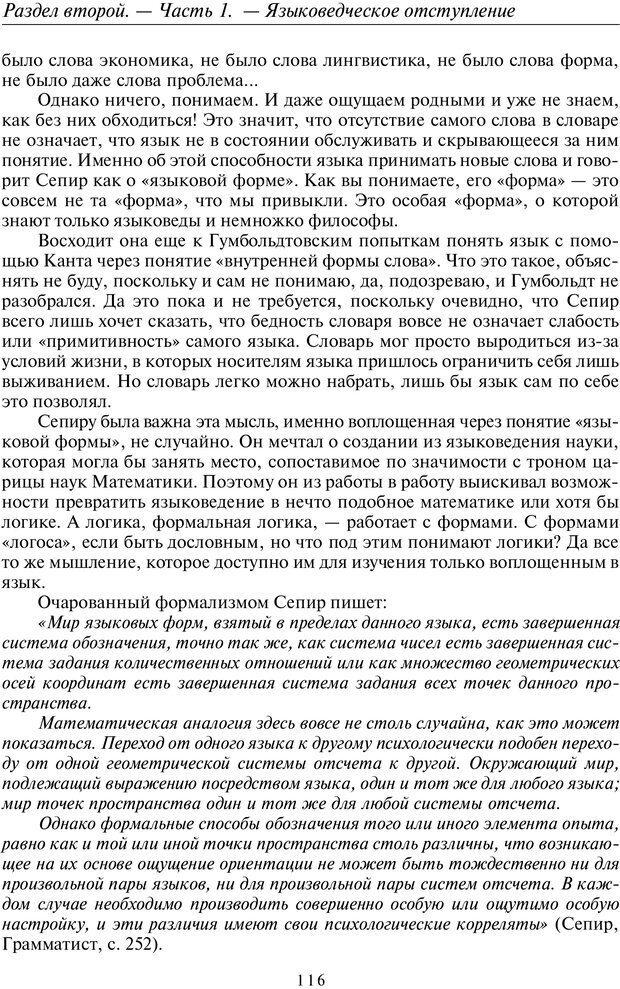 PDF. Общая культурно-историческая психология. Шевцов А. А. Страница 115. Читать онлайн