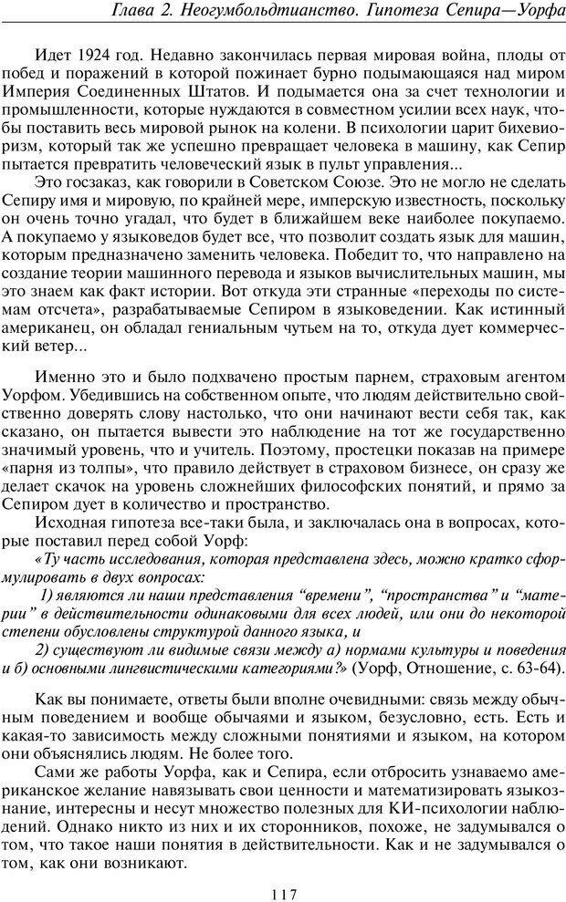 PDF. Общая культурно-историческая психология. Шевцов А. А. Страница 116. Читать онлайн