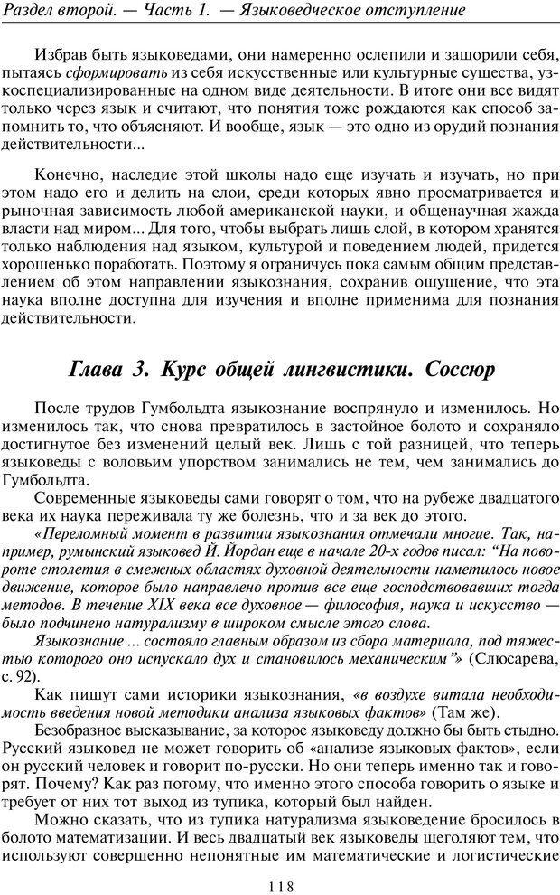 PDF. Общая культурно-историческая психология. Шевцов А. А. Страница 117. Читать онлайн
