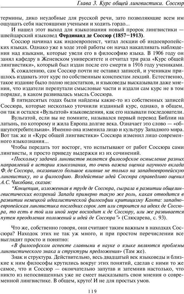 PDF. Общая культурно-историческая психология. Шевцов А. А. Страница 118. Читать онлайн