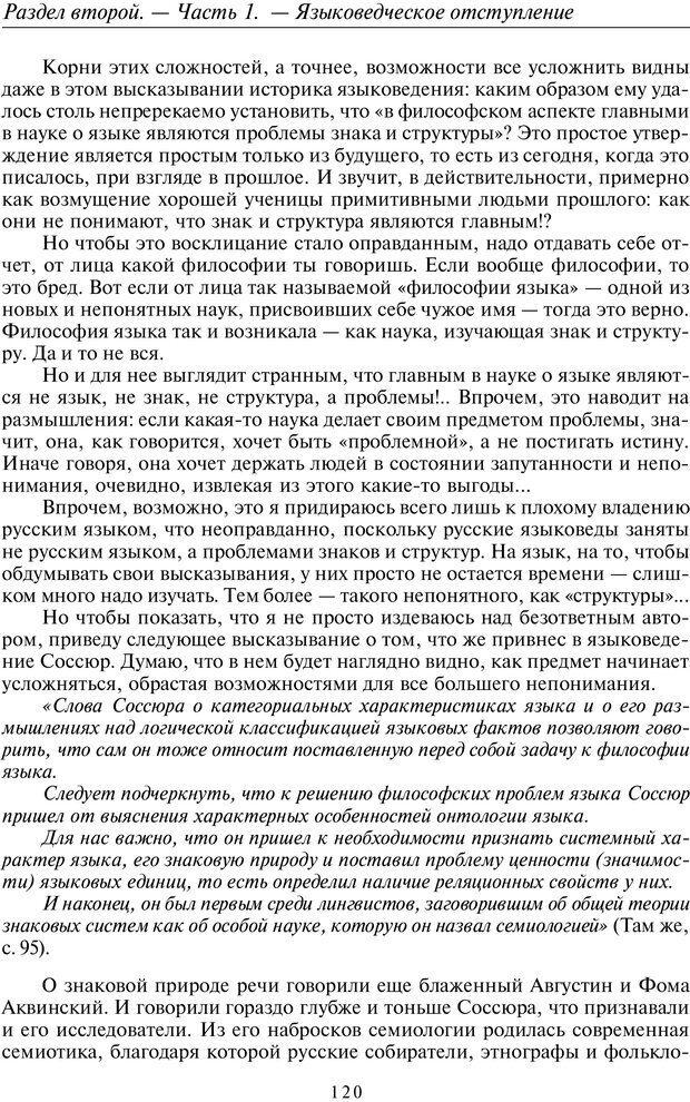 PDF. Общая культурно-историческая психология. Шевцов А. А. Страница 119. Читать онлайн