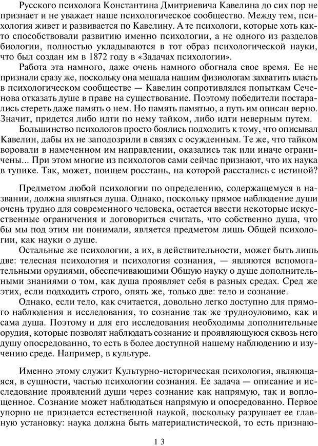 PDF. Общая культурно-историческая психология. Шевцов А. А. Страница 12. Читать онлайн