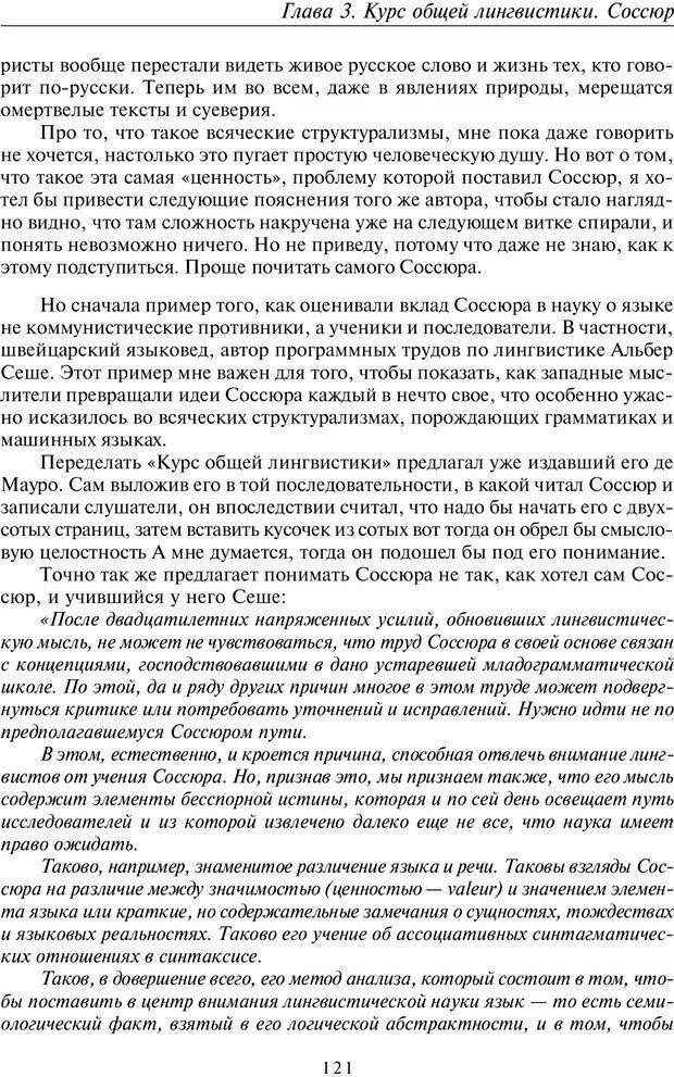 PDF. Общая культурно-историческая психология. Шевцов А. А. Страница 120. Читать онлайн