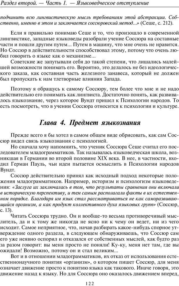 PDF. Общая культурно-историческая психология. Шевцов А. А. Страница 121. Читать онлайн