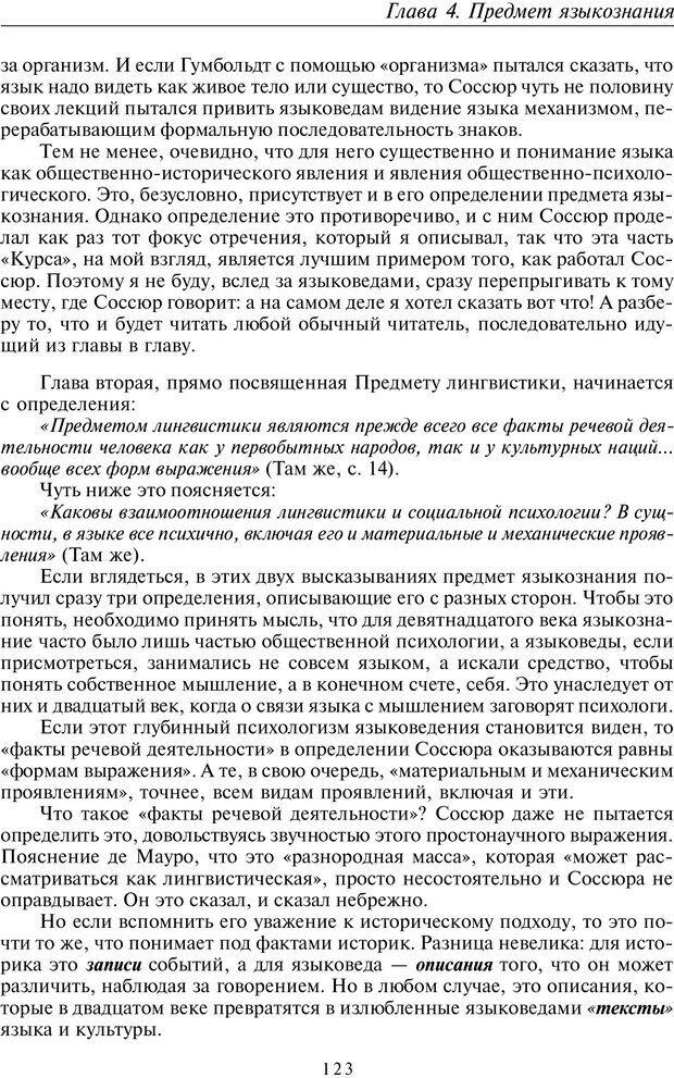 PDF. Общая культурно-историческая психология. Шевцов А. А. Страница 122. Читать онлайн
