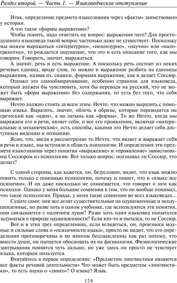 PDF. Общая культурно-историческая психология. Шевцов А. А. Страница 123. Читать онлайн