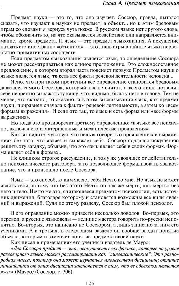 PDF. Общая культурно-историческая психология. Шевцов А. А. Страница 124. Читать онлайн