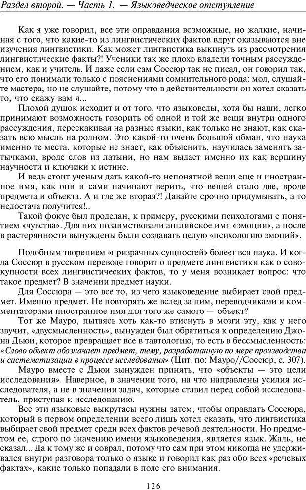 PDF. Общая культурно-историческая психология. Шевцов А. А. Страница 125. Читать онлайн