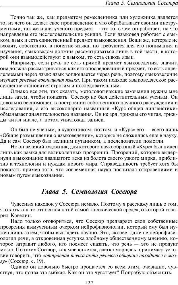 PDF. Общая культурно-историческая психология. Шевцов А. А. Страница 126. Читать онлайн
