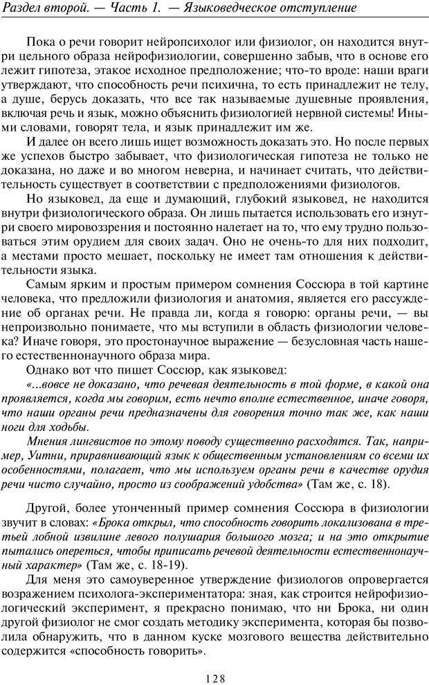 PDF. Общая культурно-историческая психология. Шевцов А. А. Страница 127. Читать онлайн