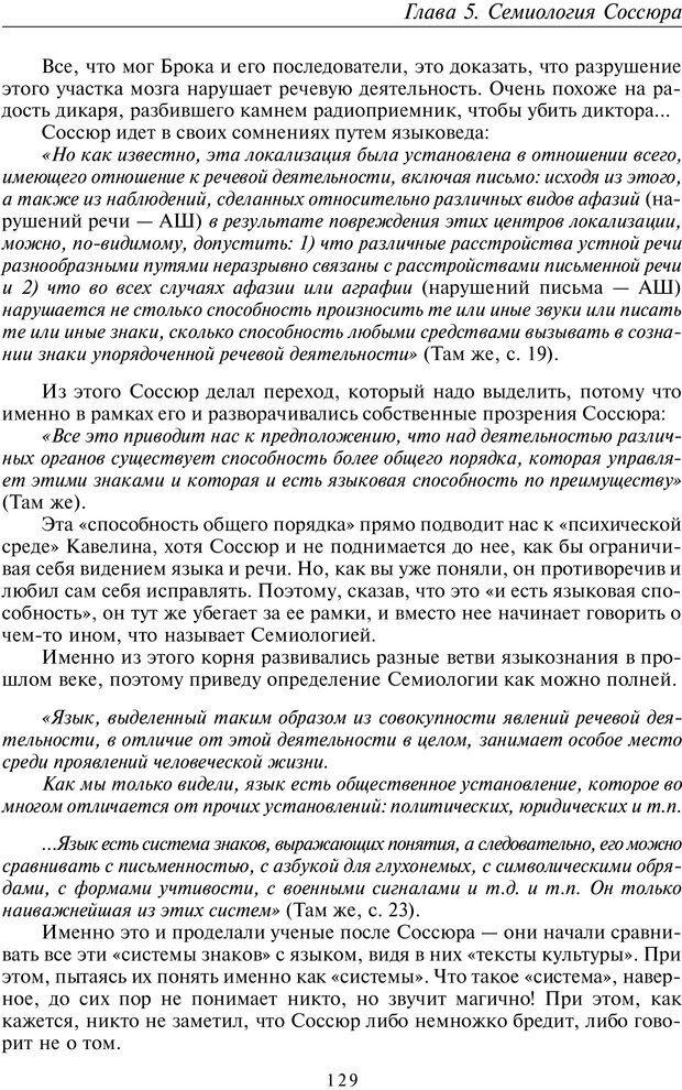 PDF. Общая культурно-историческая психология. Шевцов А. А. Страница 128. Читать онлайн
