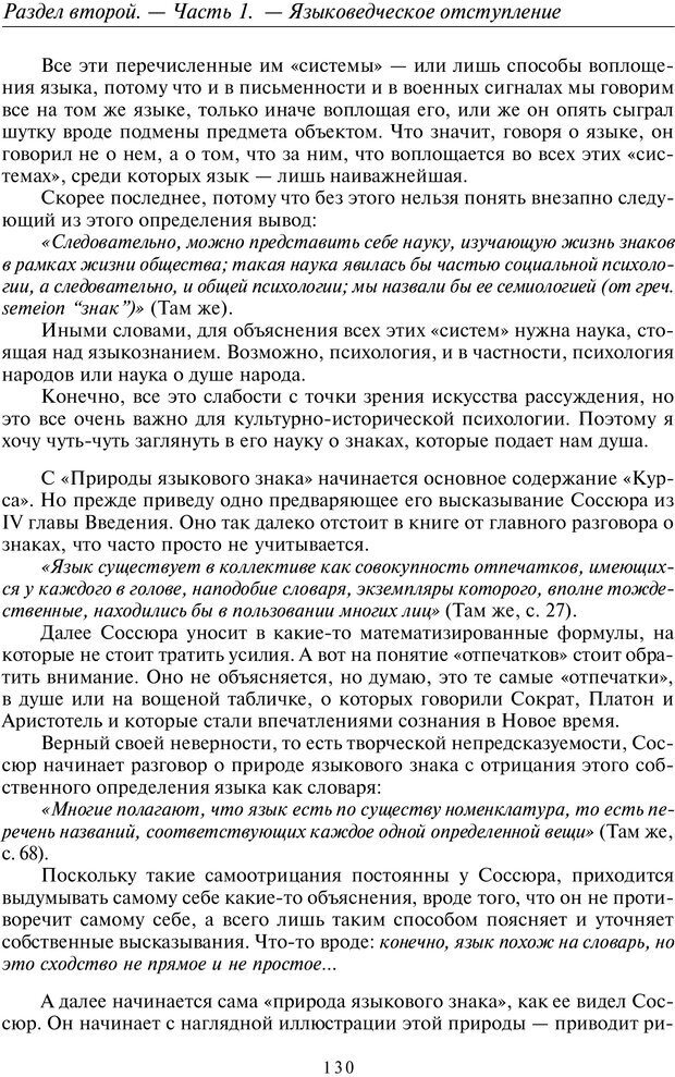 PDF. Общая культурно-историческая психология. Шевцов А. А. Страница 129. Читать онлайн
