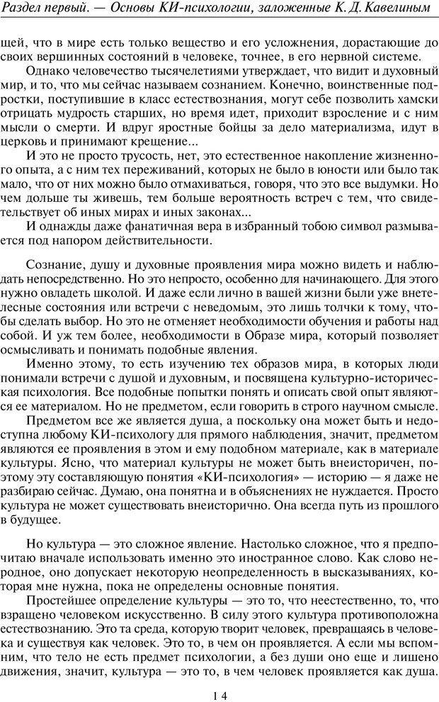 PDF. Общая культурно-историческая психология. Шевцов А. А. Страница 13. Читать онлайн