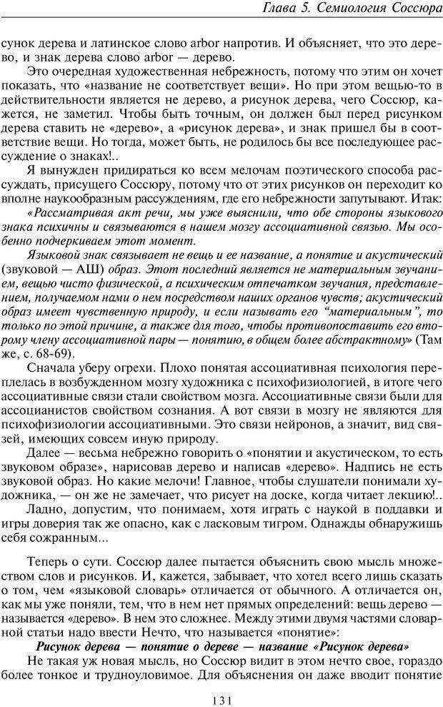 PDF. Общая культурно-историческая психология. Шевцов А. А. Страница 130. Читать онлайн