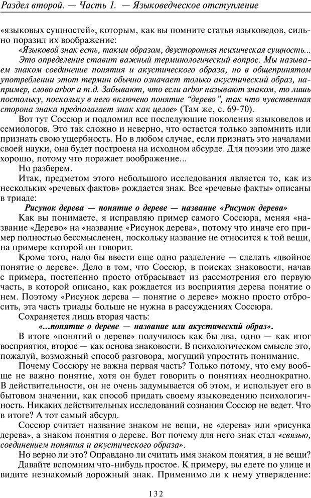 PDF. Общая культурно-историческая психология. Шевцов А. А. Страница 131. Читать онлайн