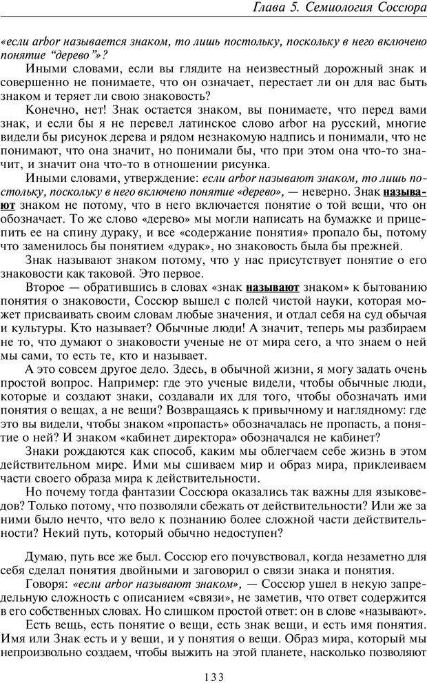 PDF. Общая культурно-историческая психология. Шевцов А. А. Страница 132. Читать онлайн