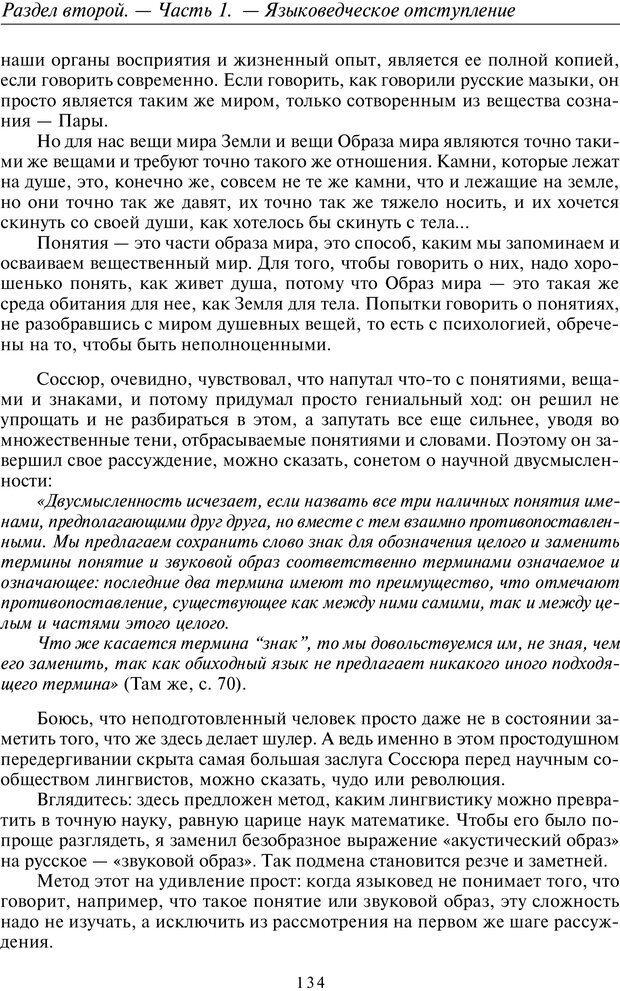 PDF. Общая культурно-историческая психология. Шевцов А. А. Страница 133. Читать онлайн