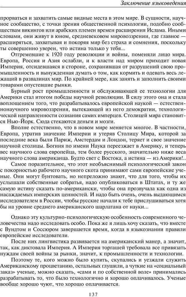 PDF. Общая культурно-историческая психология. Шевцов А. А. Страница 136. Читать онлайн