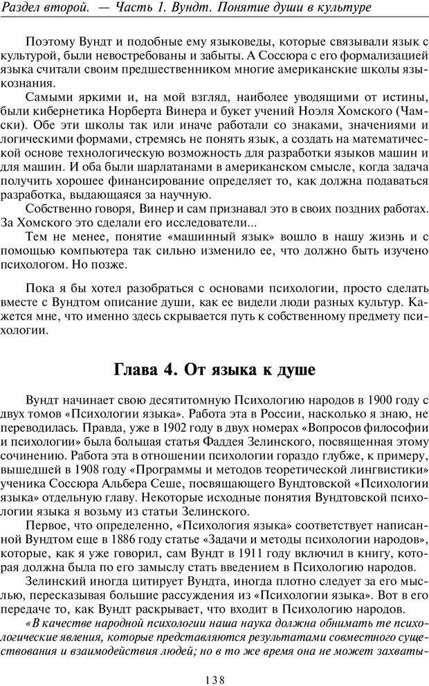 PDF. Общая культурно-историческая психология. Шевцов А. А. Страница 137. Читать онлайн