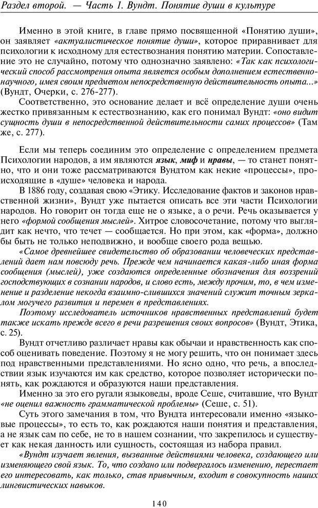PDF. Общая культурно-историческая психология. Шевцов А. А. Страница 139. Читать онлайн