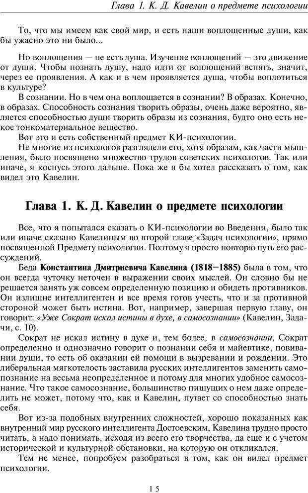 PDF. Общая культурно-историческая психология. Шевцов А. А. Страница 14. Читать онлайн