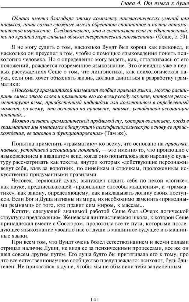 PDF. Общая культурно-историческая психология. Шевцов А. А. Страница 140. Читать онлайн