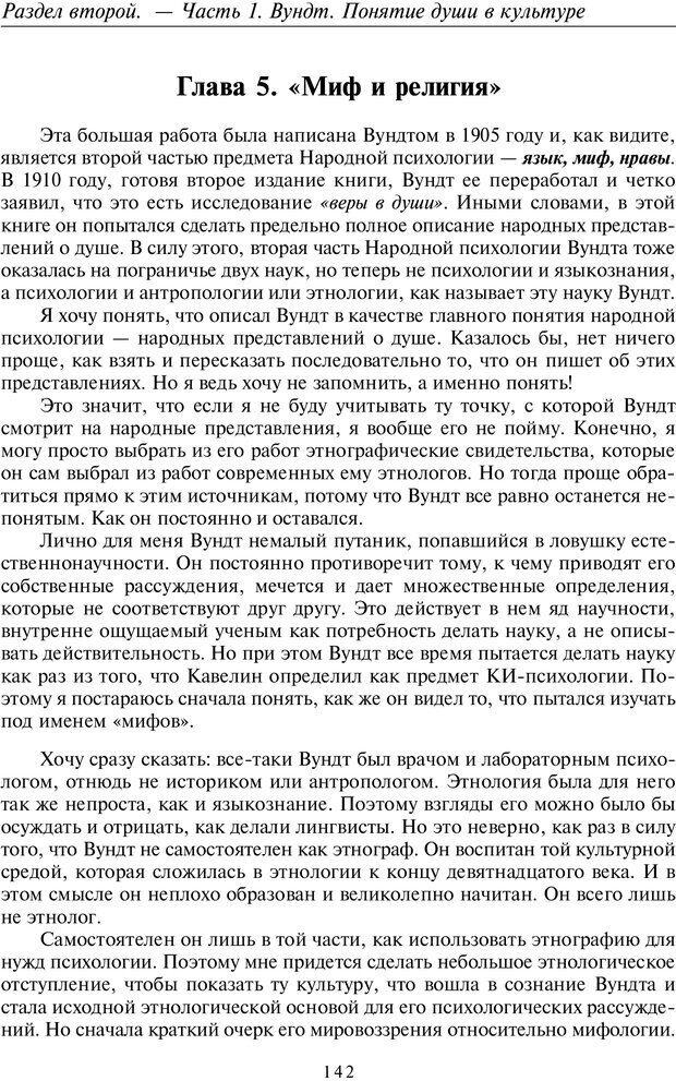 PDF. Общая культурно-историческая психология. Шевцов А. А. Страница 141. Читать онлайн