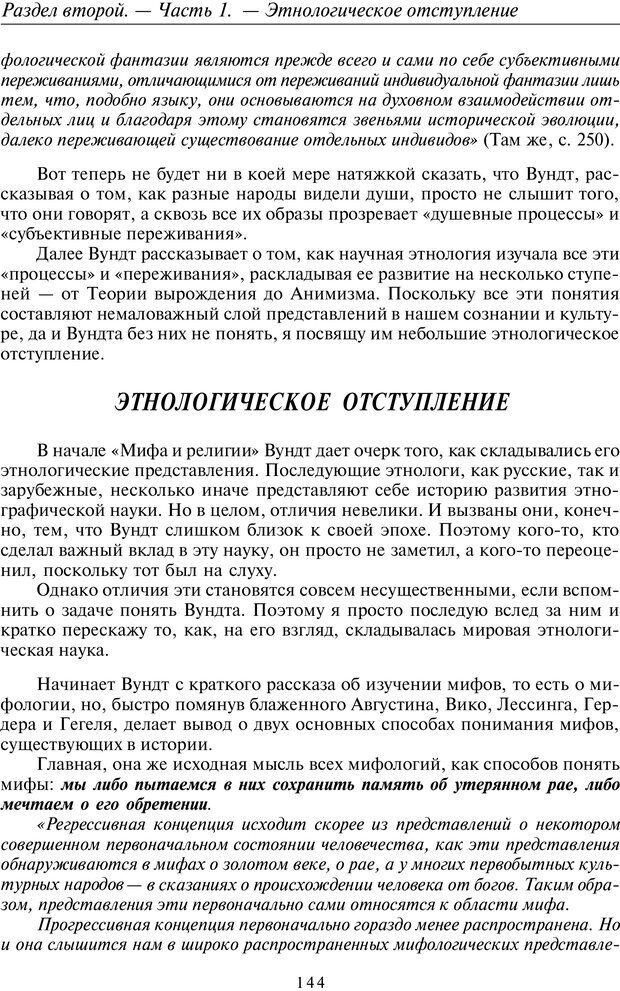PDF. Общая культурно-историческая психология. Шевцов А. А. Страница 143. Читать онлайн