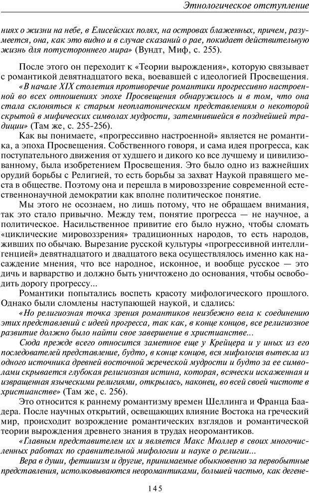 PDF. Общая культурно-историческая психология. Шевцов А. А. Страница 144. Читать онлайн