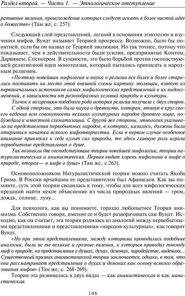 PDF. Общая культурно-историческая психология. Шевцов А. А. Страница 145. Читать онлайн