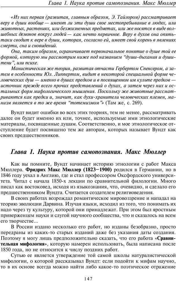 PDF. Общая культурно-историческая психология. Шевцов А. А. Страница 146. Читать онлайн