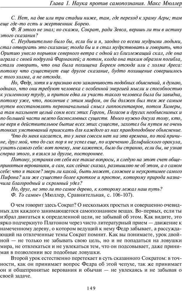 PDF. Общая культурно-историческая психология. Шевцов А. А. Страница 148. Читать онлайн