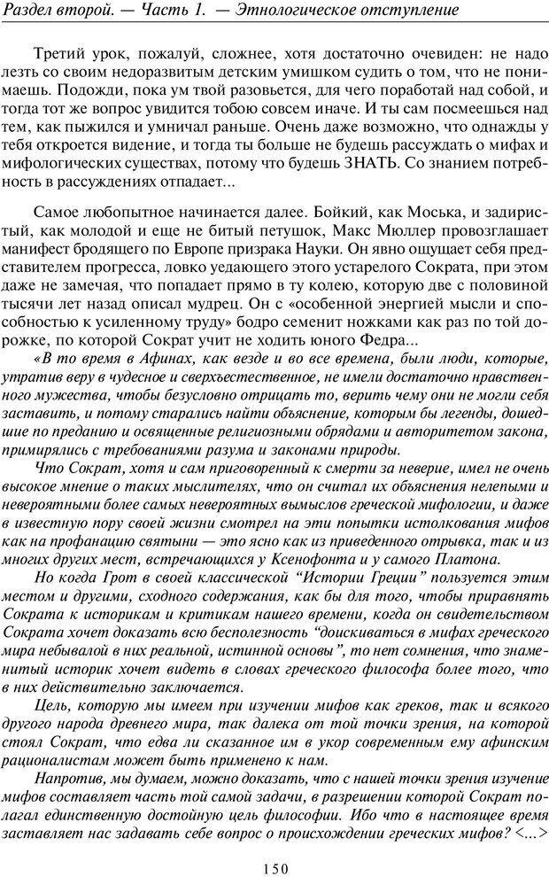 PDF. Общая культурно-историческая психология. Шевцов А. А. Страница 149. Читать онлайн