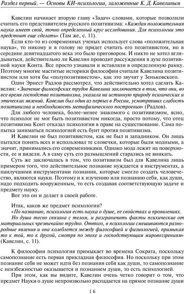 PDF. Общая культурно-историческая психология. Шевцов А. А. Страница 15. Читать онлайн