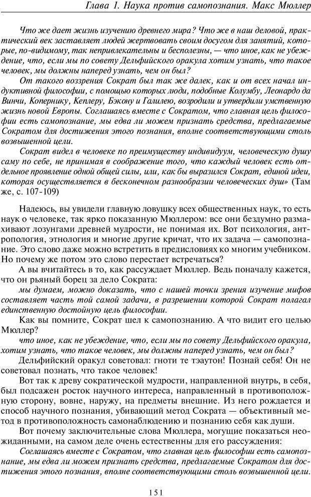 PDF. Общая культурно-историческая психология. Шевцов А. А. Страница 150. Читать онлайн