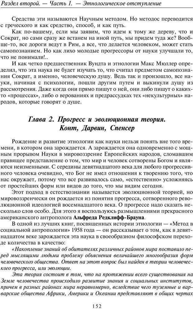 PDF. Общая культурно-историческая психология. Шевцов А. А. Страница 151. Читать онлайн