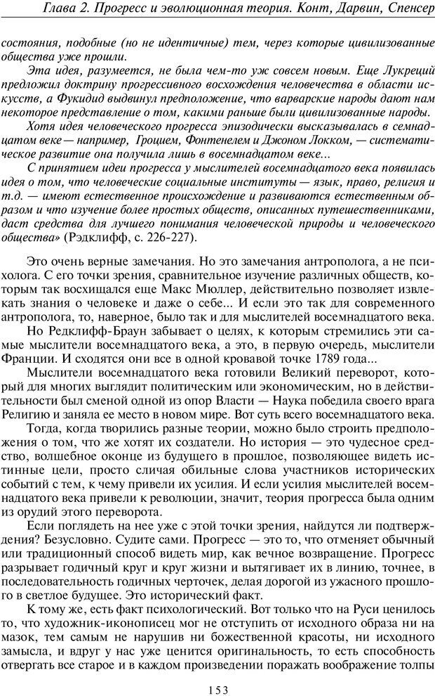 PDF. Общая культурно-историческая психология. Шевцов А. А. Страница 152. Читать онлайн