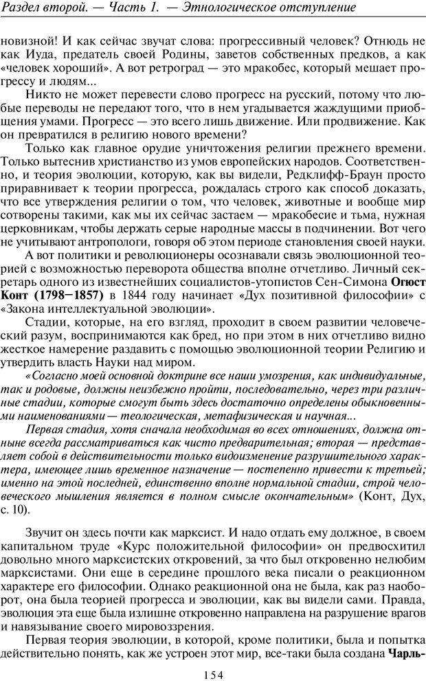PDF. Общая культурно-историческая психология. Шевцов А. А. Страница 153. Читать онлайн