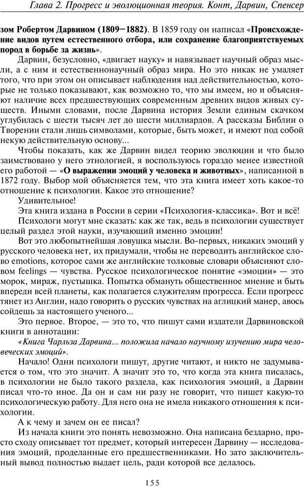 PDF. Общая культурно-историческая психология. Шевцов А. А. Страница 154. Читать онлайн