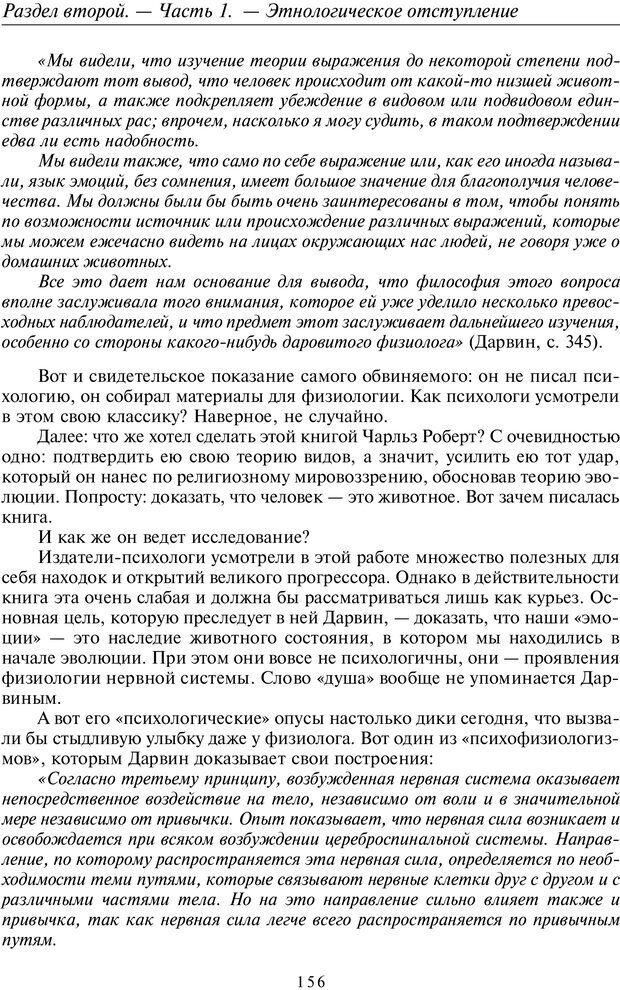 PDF. Общая культурно-историческая психология. Шевцов А. А. Страница 155. Читать онлайн