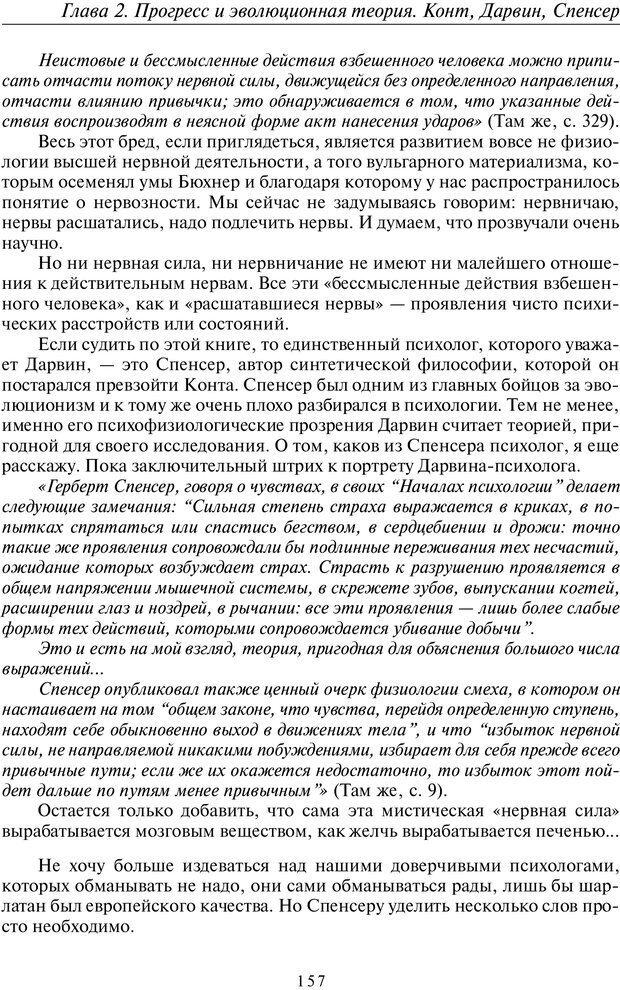 PDF. Общая культурно-историческая психология. Шевцов А. А. Страница 156. Читать онлайн
